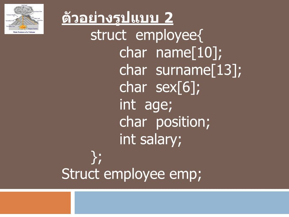 ตัวอย่างรูปแบบ 2 struct employee{ char name[10]; char surname[13]; char sex[6]; int age; char position;